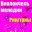 Виолончель Мелодии - mp3 альбом слушать или скачать