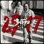 Зебра - mp3 альбом слушать или скачать