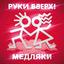 Медляки - mp3 альбом слушать или скачать