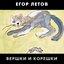Вершки и Корешки (CD 1)