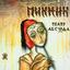 Театр Абсурда - mp3 альбом слушать или скачать