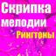 Скрипка Мелодии - mp3 альбом слушать или скачать