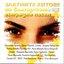 Zlatni Hitove Na Bulgarskata Estradna Pesen (Golden Hits of Bulgarian Pop Music)