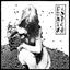 Death Index - Death Index album artwork