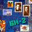 Би-2 - mp3 альбом слушать или скачать