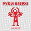 The best - mp3 альбом слушать или скачать