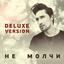 Не молчи (Deluxe Version) - mp3 альбом слушать или скачать