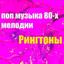 Поп Музыка 80-Х Мелодии - mp3 альбом слушать или скачать