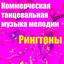 Коммерческая Танцевальная Музыка Мелодии - mp3 альбом слушать или скачать