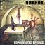 Королевство кривых - mp3 альбом слушать или скачать