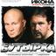 Ikona - mp3 альбом слушать или скачать
