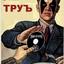 Аватар для Morozyan
