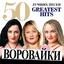 50 лучших песен - mp3 альбом слушать или скачать