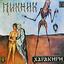 Харакири - mp3 альбом слушать или скачать
