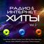 Радио и Интернет ХИТЫ Vol. 2 - mp3 альбом слушать или скачать
