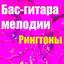 Бас-Гитара Мелодии - mp3 альбом слушать или скачать
