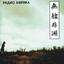Радио Африка - mp3 альбом слушать или скачать