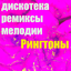 Дискотека Ремиксы Мелодии - mp3 альбом слушать или скачать