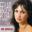 Белая роза - mp3 альбом слушать или скачать