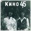45 - mp3 альбом слушать или скачать