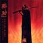 Flying Lotus - Yasuke album artwork