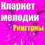 Кларнет Мелодии - mp3 альбом слушать или скачать