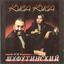 Киса-киса - mp3 альбом слушать или скачать