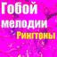 Гобой Мелодии - mp3 альбом слушать или скачать