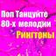 Поп Танцуйте 80-Х Мелодии - mp3 альбом слушать или скачать