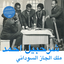 Sharhabil Ahmed - The King of Sudanese Jazz album artwork