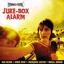 Stereo Total - Juke-Box Alarm album artwork