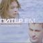 Питер FM - mp3 альбом слушать или скачать