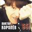 55! - mp3 альбом слушать или скачать