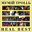 Real Best - mp3 альбом слушать или скачать