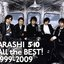 All the BEST! 1999-2009 [Disc 2]