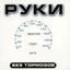 Без тормозов - mp3 альбом слушать или скачать
