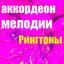 Аккордеон Мелодии - mp3 альбом слушать или скачать