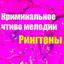 Криминальное Чтиво Мелодии - mp3 альбом слушать или скачать