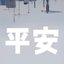 Heian (Original Soundtrack)