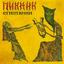 Египтянин - mp3 альбом слушать или скачать