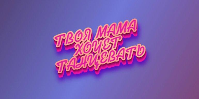 Твоя мама хочет танцевать
