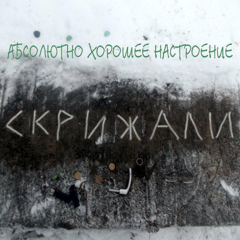 АБСОЛЮТНО ХОРОШЕЕ НАСТРОЕНИЕ - Скрижали (2019)
