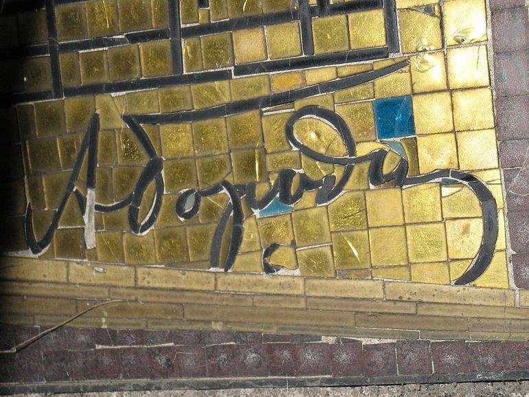 Borodin's_sign_on_his_tomb..jpeg