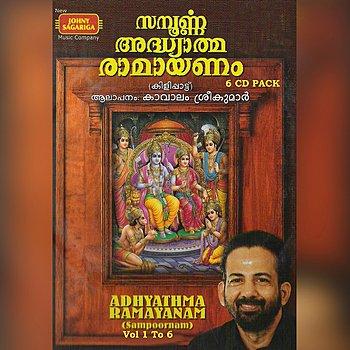 adhyatma ramayanam malayalam kavalam sreekumar mp3 free download