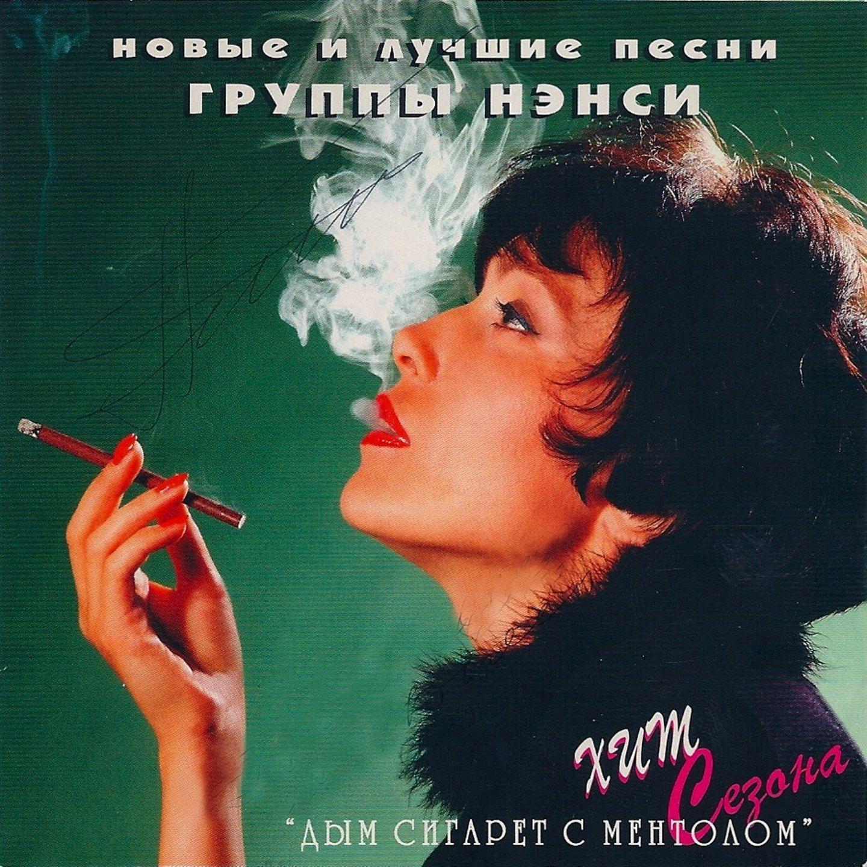 Дым сигарет с ментолом слушать онлайн клипы сигареты milano superslim silver купить