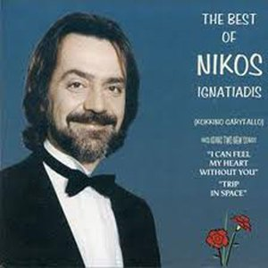 transmitir Punta de flecha desayuno  Wiki - The best of Nikos Ignatiadis — Nikos Ignatiadis | Last.fm