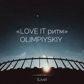 LOVE IT Ритм. Olimpiyskiy (Live)