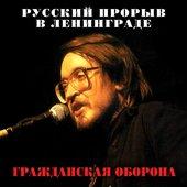 Русский прорыв в Ленинграде (2021 Remastered Version)