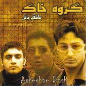 Ashegham Bash (Persian Music)