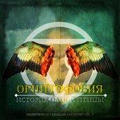 Орнитофобия. История Одной Птицы (2014)